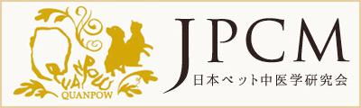 日本ペット中医学研究会JPCM